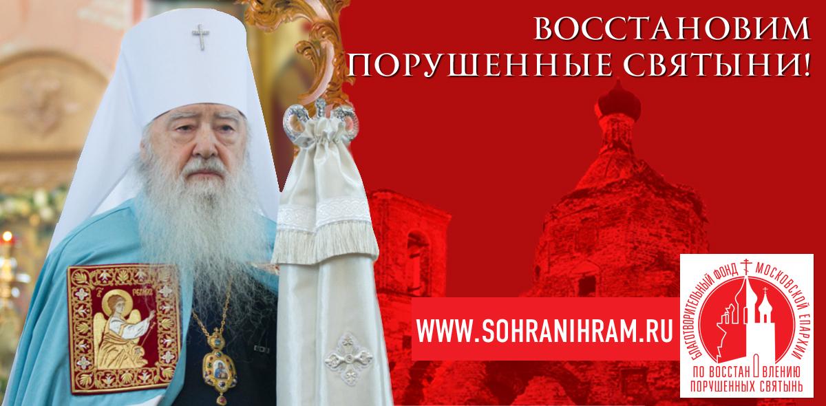 Сохраним порушенные святыни (2)